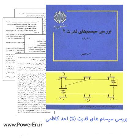 بررسی-سیستم-های-قدرت-(2)-احد-کاظمی