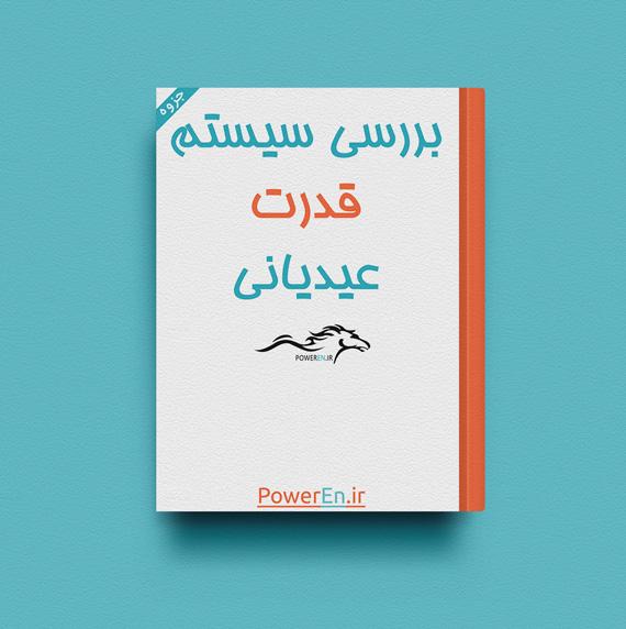 جزوه بررسی سیستم های قدرت - آقای عیدیانی