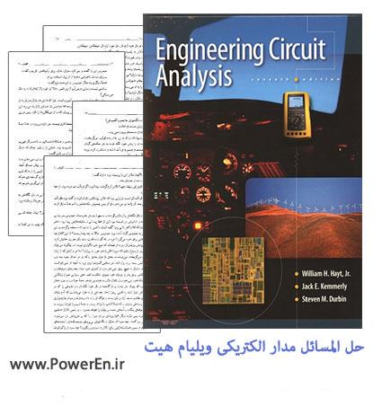 حل-المسائل-مدار-الکتریکی-ویلیام-هیت