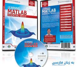 فیلم آموزش نرم افزار مهندسی متلب به زبان فارسی