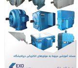 مستند آموزشی مربوط به موتورهای الکتریکی در پالایشگاه