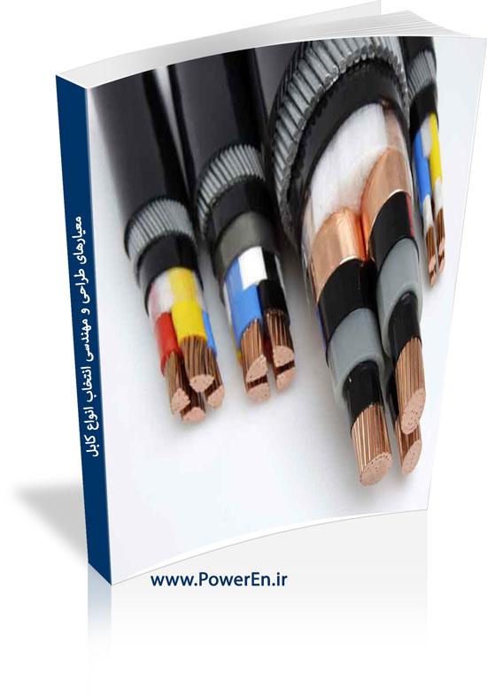 معیارهای-طراحی-و-مهندسی-انتخاب-انواع-کابل