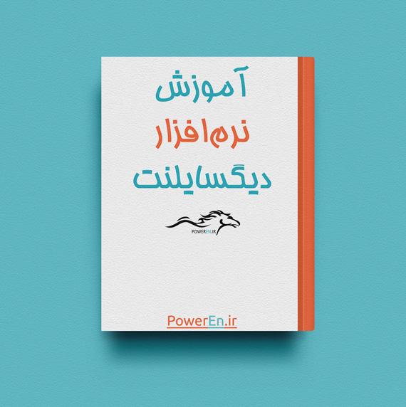 کتاب آموزش نرم افزار دیگسایلنت - دکتر عیدیانی