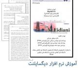کتاب آموزش نرم افزار دیگسایلنت – دکتر عیدیانی