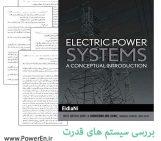 جزوه بررسی سیستم های قدرت – آقای عیدیانی