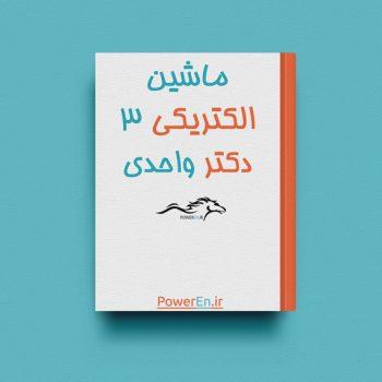 کتاب ماشین های الکتریکی(3) دکتر واحدی