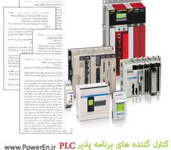 کنترل کننده های برنامه پذير PLC