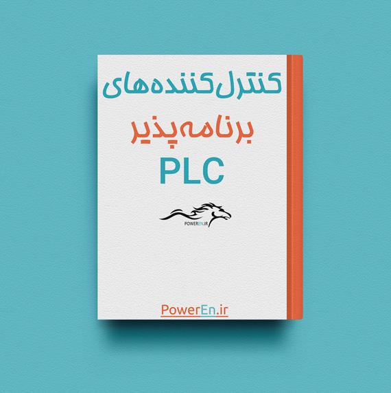 کنترل کننده های برنامه پذیر PLC