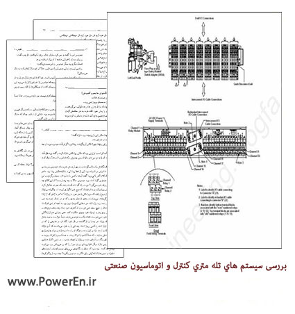 بررسی-سیستم-هاي-تله-متري-کنترل-و-اتوماسیون-صنعتی