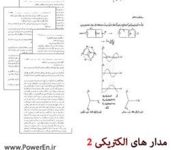 جزوه مدار های الکتریکی 2 دانشگاه امیرکبیر