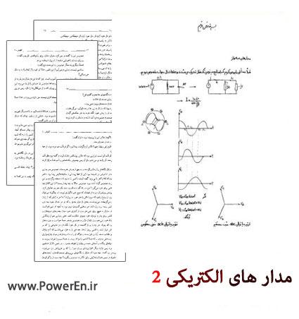 مدار-های-الکتریکی-2