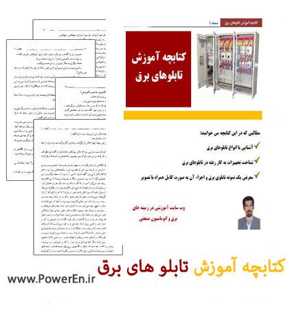 کتابچه-آموزش-تابلو-های-برق