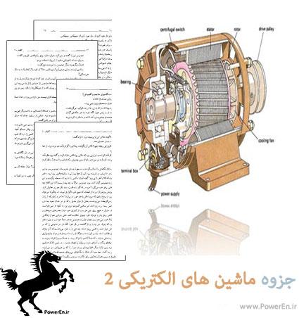 جزوه ماشین های الکتریکی 2