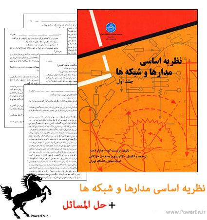 کتاب نظریه اساسی مدارها و شبکه ها همراه حل المسائل