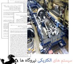 سیستم های الکتریکی نیروگاه ها
