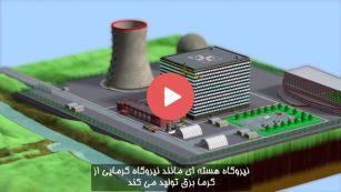 نیروگاه-هسته-ای-چگونه-کار-می-کند-