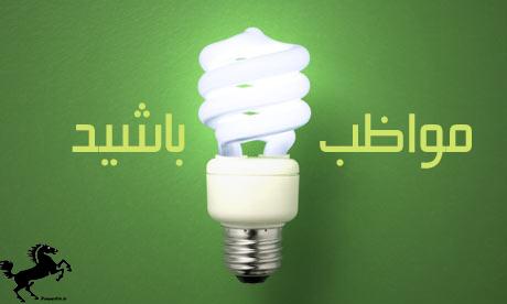خطرهای لامپ کم مصرف