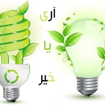 مضرات لامپ های کم مصرف