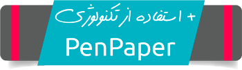 استفاده از تکنولوژی PenPaper