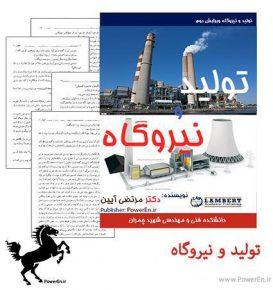 کتاب تولید و نیروگاه
