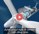 نیروگاه بادی چیست؟