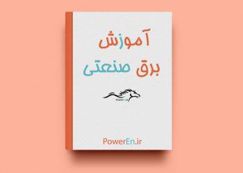 کتاب آموزش برق صنعتی