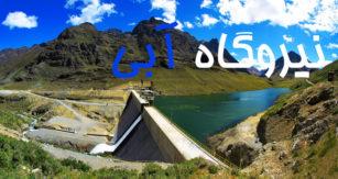 نیروگاه آبی چیست