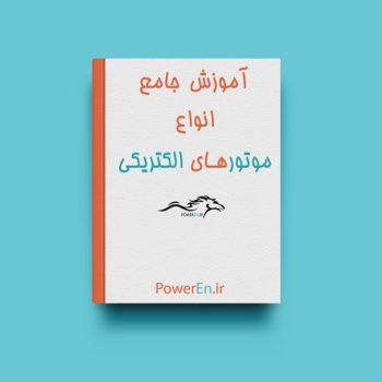 کتاب آموزش جامع انواع موتورهای الکتریکی