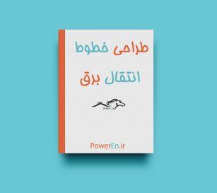 کتاب طراحی خطوط انتقال برق - نوحی
