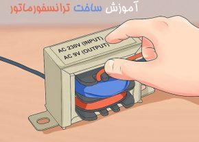 آموزش ساخت ترانسفرماتور