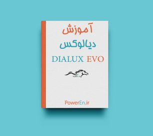 جزوه آموزش دیالوکس و DIALux evo
