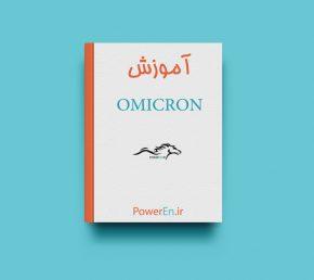جزوه آموزش Omicron