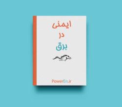 کتاب ایمنی در برق