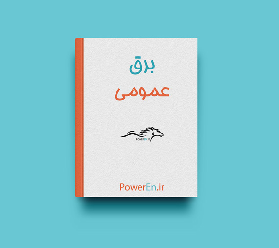 کتاب برق عمومی