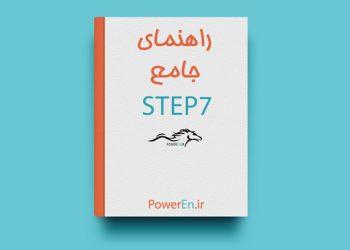 کتاب راهنمای جامع STEP7