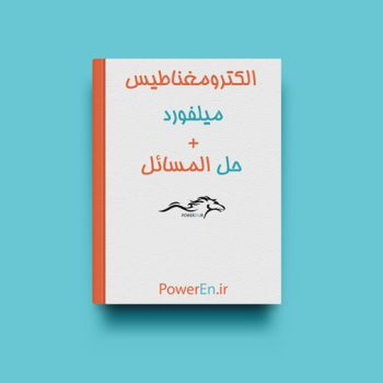 کتاب نظریه الکترومغناطیس میلفورد + حل المسائل
