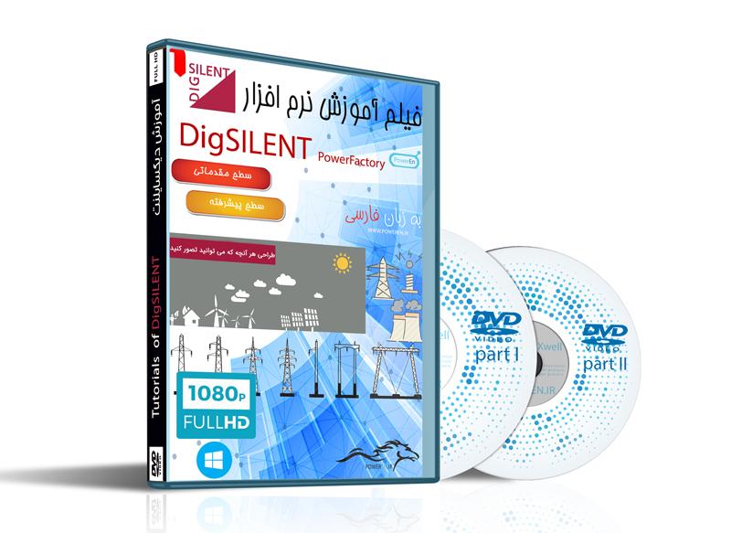 آموزش ویدیویی دیگسایلنت به زبان فارسی