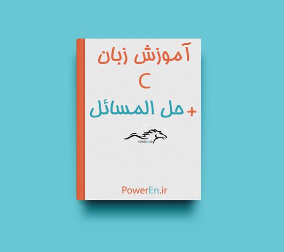 کتاب آموزش برنامه نویسی C