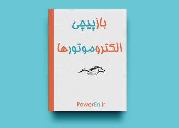 کتاب بازپیچی الکتروموتورها