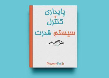 کتاب پایداری و کنترل سیستم های قدرت