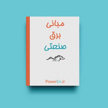 کتاب مبانی برق صنعتی