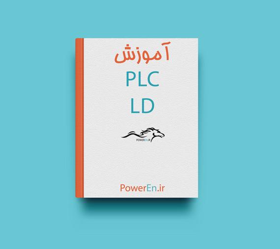 جزوه آموزش PLC با زبان LD - فتح الله نظریان