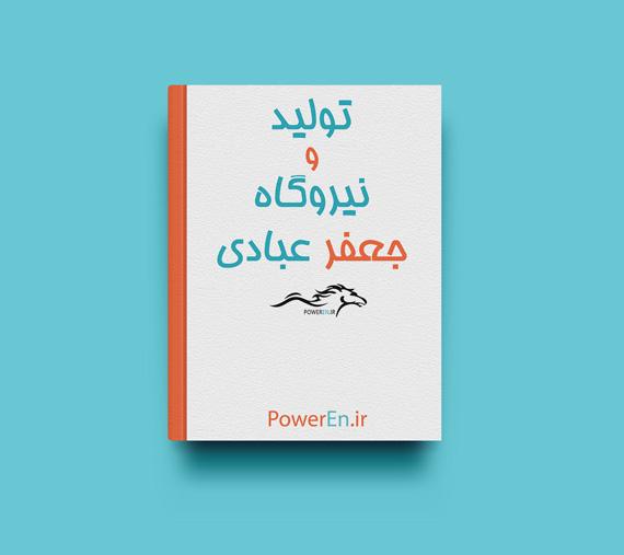 جزوه تولید و نیروگاه - جعفر عبادی