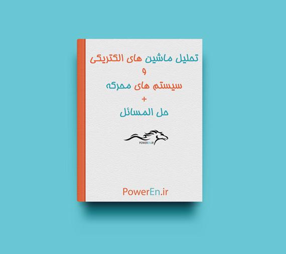 کتاب تحلیل ماشین های الکتریکی و سیستم های محرکه