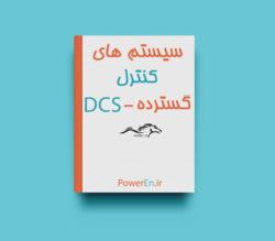 سیستم های کنترل گسترده - DCS