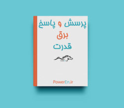 کتاب پرسش و پاسخ برق قدرت
