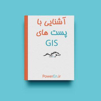 کتاب آشنایی با پست های GIS