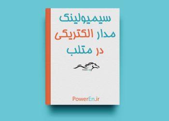 کتاب آموزش سیمیولینک مدارهای الکتریکی در متلب