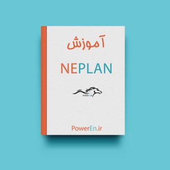 کتاب آموزش NEPLAN