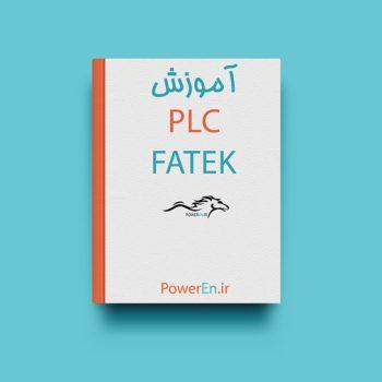 کتاب آموزش PLC FATEK